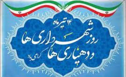 روز شهرداریها و دهیاریها مبارک باد